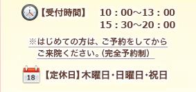 【受付時間】 10:00~13:30/15:30~20:00 ※木曜日は10:00~13:00まで 【定休日】木曜日午後・日曜日・祝祭日