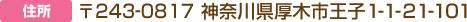 〒243-0419 神奈川県海老名市大谷北4-3-32