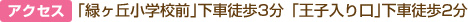 小田急線「海老名駅」下車 相鉄バス「大谷小学校」徒歩3分