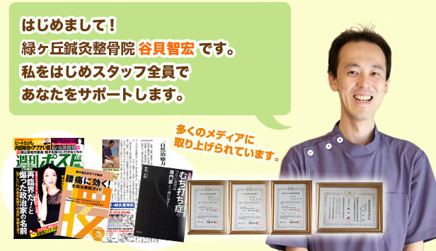 はじめまして!緑ヶ丘鍼灸整骨院 院長の川崎智久です。 私をはじめスタッフ全員であなたをサポートします。