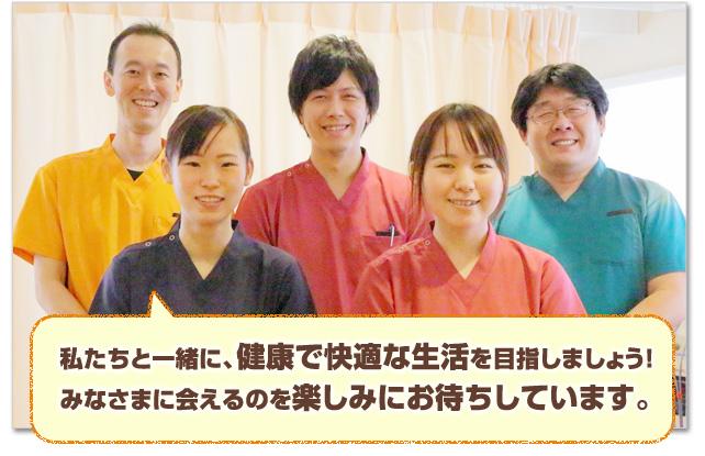 私たちと一緒に、健康で快適な生活を目指しましょう! みなさまに会えるのを楽しみにお待ちしています。