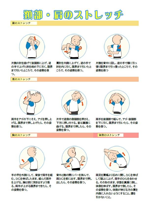 肩こり改善ストレッチ法