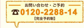 お問い合わせ 0120-2288-14