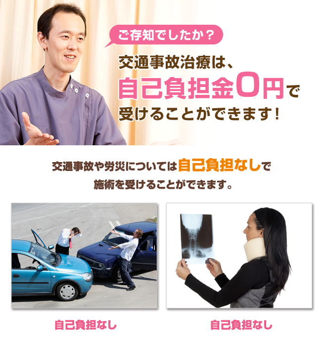 交通事故や労災については自己負担なしで施術を受けることができます。
