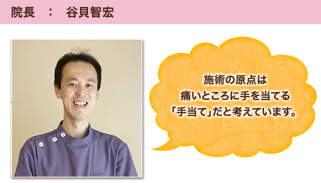総院長:谷貝智宏