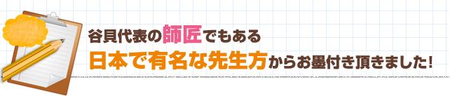 谷貝代表の師匠でもある日本で有名な先生方からお墨付き頂きました!