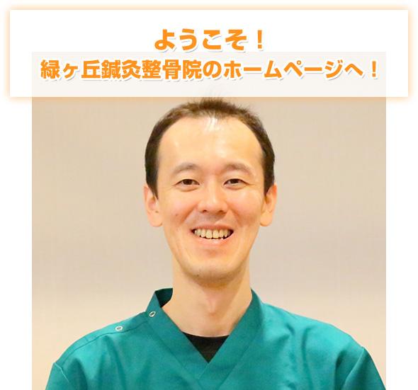 ようこそ!緑ヶ丘鍼灸整骨院のホームページへ!