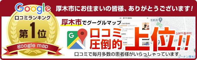 googlemap 地域口コミ数1位獲得