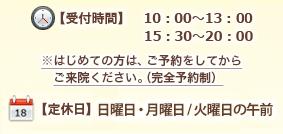 【受付時間】 10:00~13:30/15:30~20:00 【定休日】水曜日・土曜日・日曜日